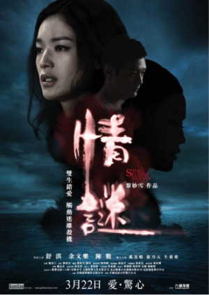 3003221theSecondWoman_poster_330x467