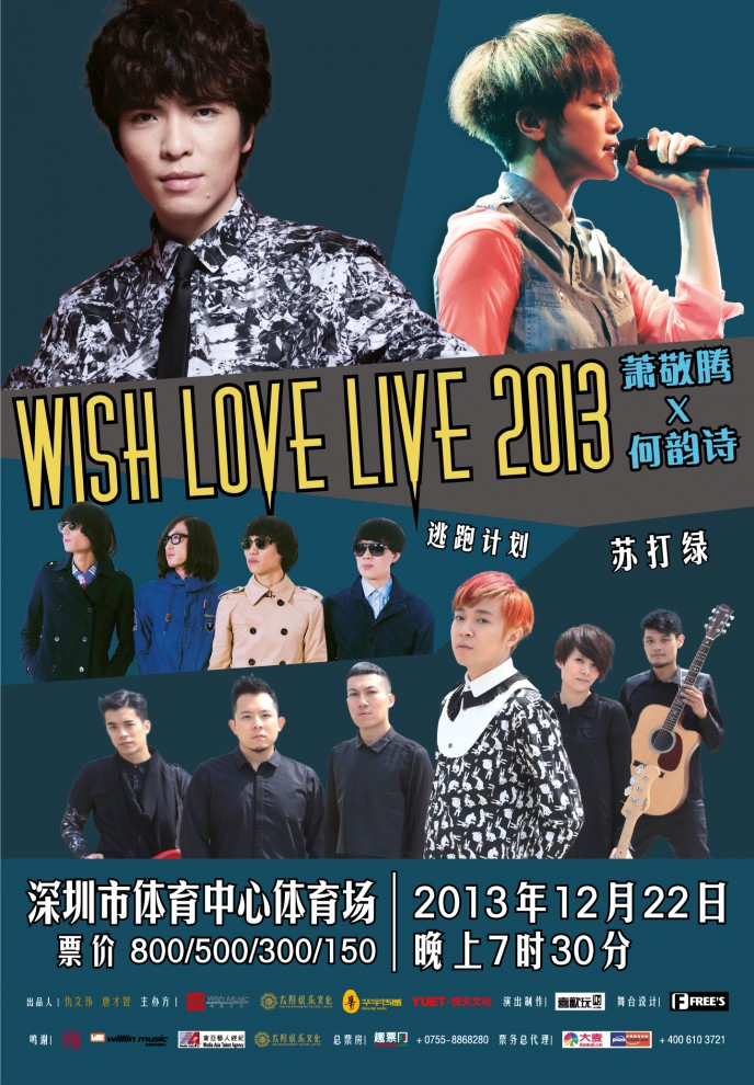 131101_Wish_love_life_poster_sz(o)