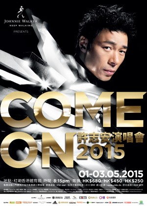 150218_AndyHui_ComeOn-Poster