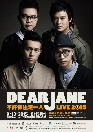 20150803-2000-dj_poster_regular