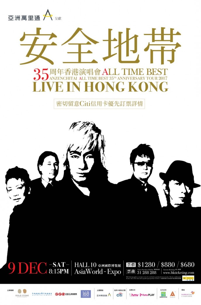 35 Best Gifts For 13 Year Old Boys: Anzenchitai 35th Anniversary Tour Live In HK 2017 安全地带35周年
